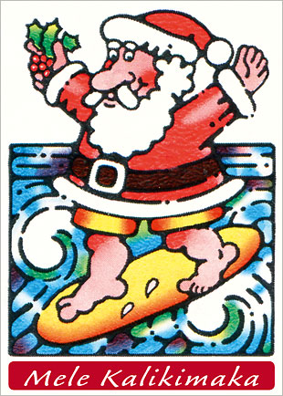 Surfing Santa - Personalized Holiday Greeting Card