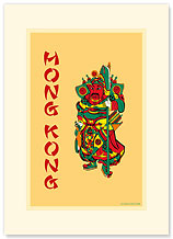 Hong Kong - Premium Vintage Collectible Blank Greeting Card