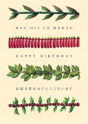 Hawaii's Leis - Personalized Greeting Card