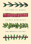 Hawaii's Leis - Hawaiian Happy Birthday Greeting Card